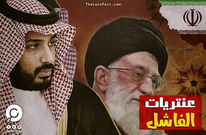 عنتريات الفاشل.. عقدة إيران تتواصل وبن سلمان يهدِّد بالقنبلة النووية