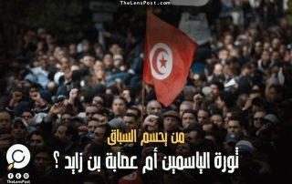"""بلديات تونس.. من يحسم السباق: ثورة الياسمين أم عصابة """"بن زايد""""؟!"""