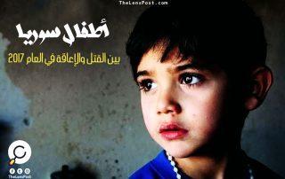 أطفال سوريا بين القتل والإعاقة في العام 2017... أسوأ ما عاشوه