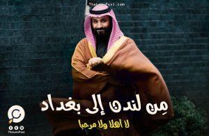"""مِن """"لندان إلى بغداد"""" أصوات الشعوب تقول لوليّ العهد السعودي: """"لا أهلا ولا مرحبا"""""""