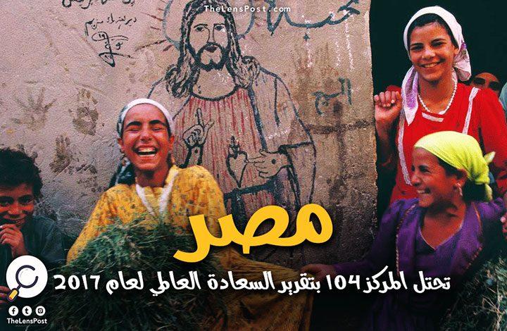 مصر تحتل المركز 104 بتقرير السعادة العالمي لعام 2017
