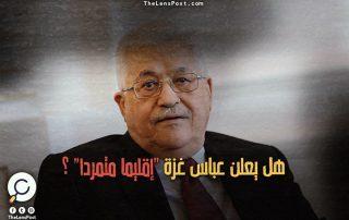 """هل يعلن عباس غزة """"إقليما متمردا""""؟"""