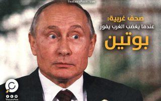"""صحف غربية: عندما يغضب الغرب يفوز """"بوتين"""""""