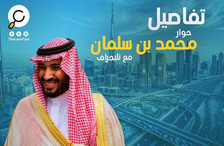 """تفاصيل """"حوار"""" محمد بن سلمان مع """"تليجراف"""" الممنوع من النشر في السعودية"""