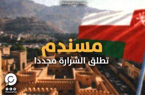 لماذا يمتد العدوان الإماراتي إلى سلطنة عُمان؟