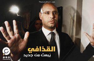"""هل يكون """"سيف الإسلام"""" رئيس ليبيا القادم؟"""