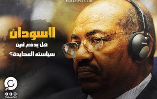 """هل يدفع السودان ثمن سياسته """"المحايدة""""؟"""