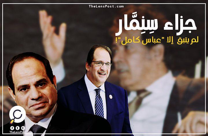 """جزاء سِنِمَّار.. لم يتبق أمام الديكتاتور السيسي إلا """"عباس كامل""""!"""