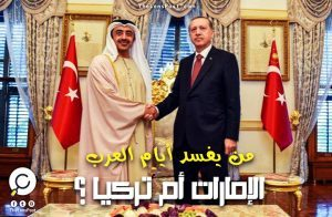 """أكاذيب """"بن زايد""""..من يفسد أيام العرب: تركيا أم الإمارات؟!"""
