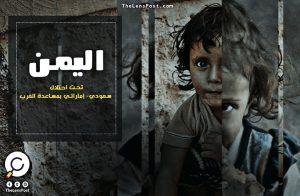 لوبينيون الفرنسية: اليمن تحت احتلال سعودي-إماراتي بمساعدة الغرب