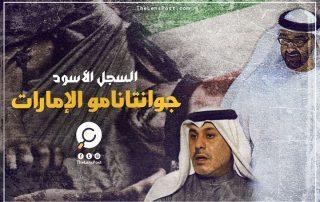 """بعد إضراب """"ناصر بن غيث"""" في سجن الرزين.. نفتح السجل الأسود لـ""""جوانتانامو الإمارات"""""""