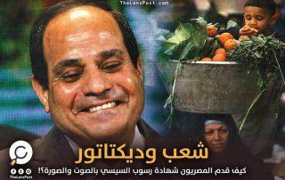 """""""شعب وديكتاتور"""".. كيف قدم المصريون شهادة رسوب السيسي بالصوت والصورة؟!"""