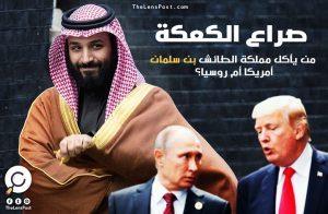 """صراع الكعكة.. من يأكل مملكة الطائش """"بن سلمان"""".. أمريكا أم روسيا؟!"""