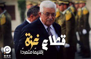 """تنتهي بإعلان القطاع """"إقليمًا متمردًا"""".. خبراء يحددون إجراءات """"عباس"""" المتوقعه ضد غرة و""""حماس"""""""