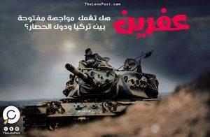 """هل تشعل """"عفرين"""" مواجهة مفتوحة بين تركيا ودول الحصار؟"""