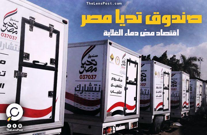 """اقتصاد مصّ دماء الغلابة.. حينما فتش """"السيسي"""" فى جيوب المصريين"""