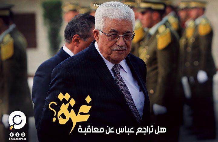 """هل تراجع """"عباس"""" عن معاقبة غزة؟ ولماذا غابت مصر؟"""