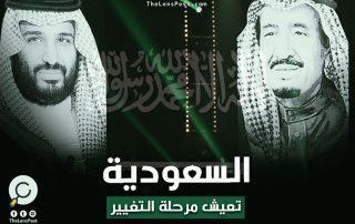 """بن سلمان: """"السعودية تعيش مرحلة التغيير"""" .. فكيف تغييرت المملكة ؟"""