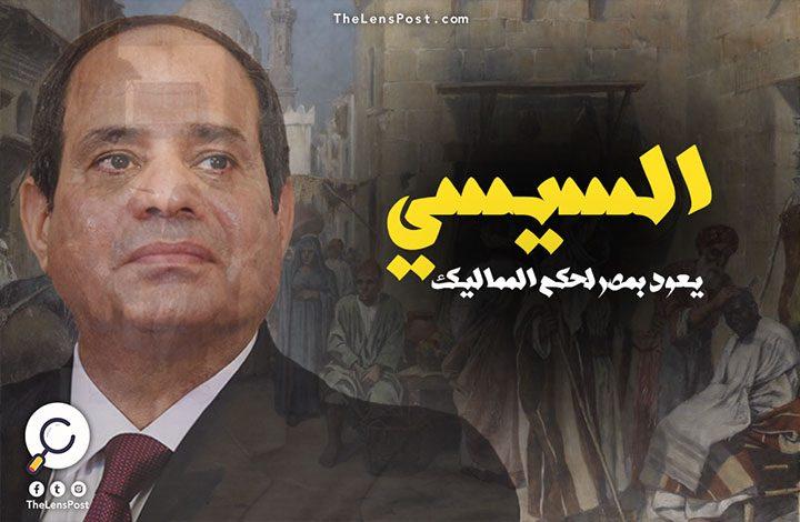 نيويورك تايمز: السيسي يعود بمصر إلى حكم المماليك