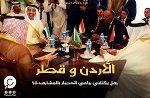 جفاء دول الحصار يدفع الأردن لمصالحة قطر