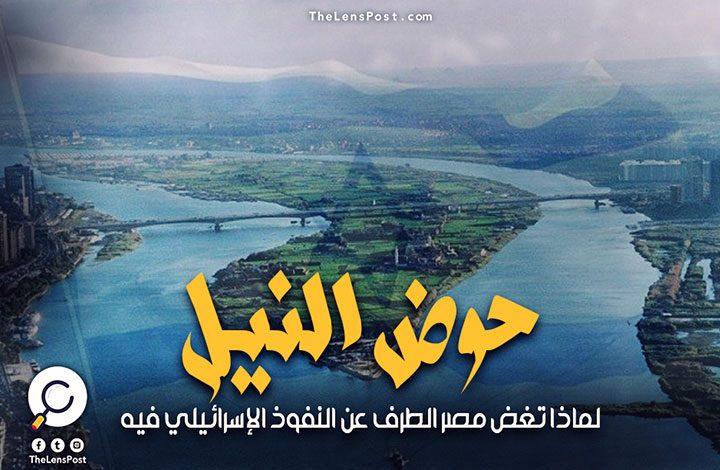 لماذا تغض مصر الطرف عن النفوذ الإسرائيلي في حوض النيل؟