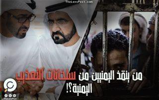سجون الإمارات السرية في اليمن.. أمريكا تحقق وأبوظبي تعذب!