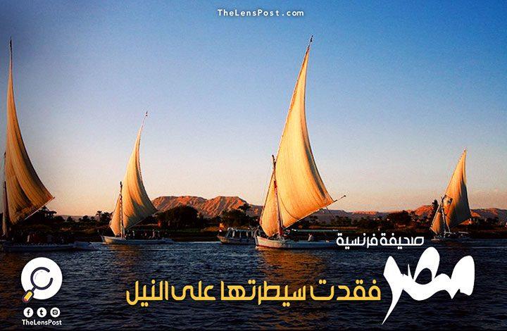 صحيفة فرنسية: مصر فقدت سيطرتها على النيل