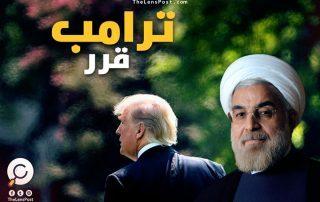"""""""ترامب"""" قرر.. خبراء """"كارينجي """" يتوقعون نهاية الاتفاق النووي مع إيران"""