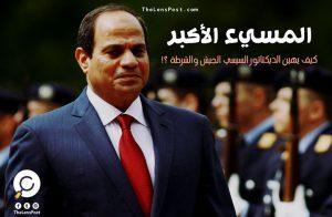 المسيء الأكبر .. كيف يهين الديكتاتور السيسي الجيش والشرطة ؟!