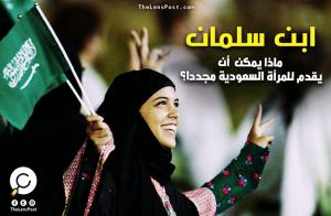 ماذا يمكن لابن سلمان أن يقدم للمرأة السعودية مجددا؟