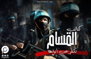 """ماذا أرادت """"حماس"""" بـ""""مناورات الصمود والتحدي""""؟ وما هي الرسالة؟"""
