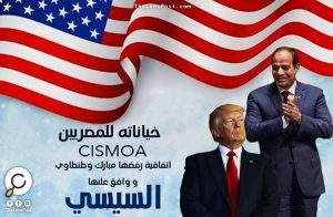 السيسي يواصل خياناته للمصريين ويوافق على اتفاقية رفضها مبارك وطنطاوي