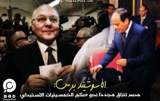 الأسوشيتد برس: مصر تنزلق مجددًا نحو حكم الخمسينيات الاستبدادي