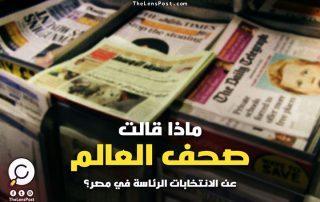 ماذا قالت صحف العالم عن الانتخابات الرئاسية في مصر؟