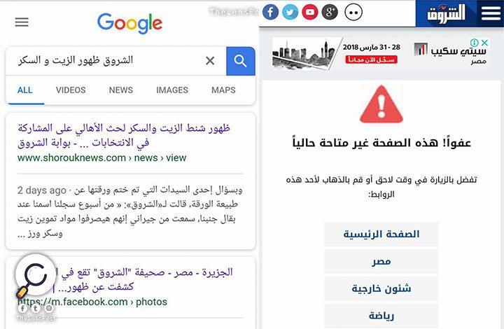مصر.. صحيفة محلية تحذف منشورا تحدث عن رشاوى انتخابية في رئاسيات 2018
