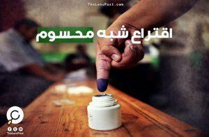 """اقتراع شبه محسوم.. من ينتصر في صناديق لبنان طهران أم """"بن سلمان""""؟!"""