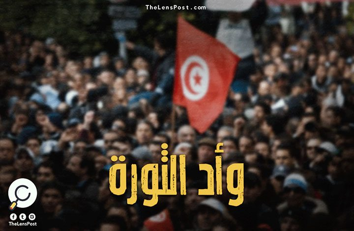 """وأد الثورة.. ماذا وراء التعنت مع """"هيئة الحقيقة والكرامة"""" في تونس؟!"""