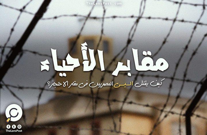مقابر الأحياء.. كيف يقتل السيسي المصريين في مقار الاحتجاز؟