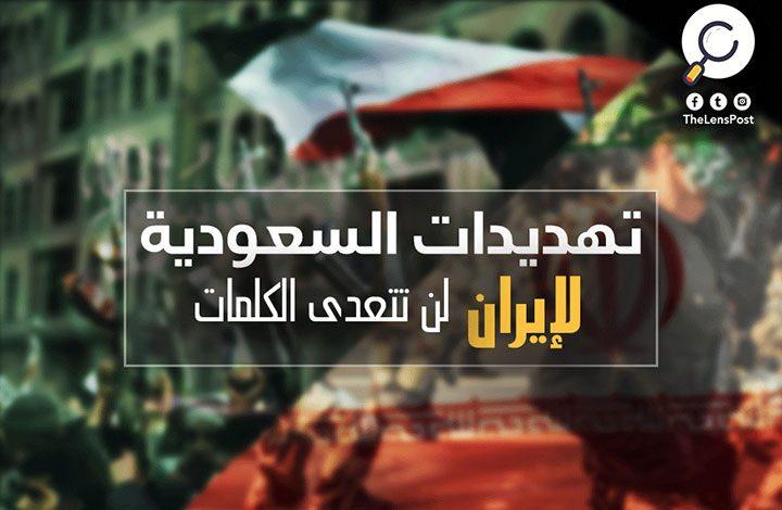 خبير: لهذه الأسباب.. تهديدات السعودية لإيران لن تتعدى الكلمات