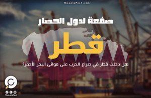 هل دخلت قطر في صراع الحرب على موانئ البحر الأحمر؟.. ولماذا؟