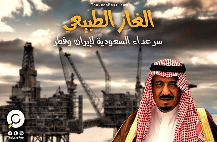 """""""مودرن دبلوماسي"""": الغاز الطبيعي.. سر عداء السعودية لإيران وقطر"""