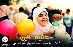 """""""#عالية_فين"""".. أطفالك يا مصر خلف الأسوار بأمر """"السيسي"""""""