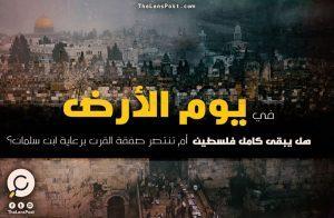 """في """"يوم الأرض"""".. هل يبقى كامل فلسطين أم تنتصر صفقة القرن برعاية ابن سلمان؟!"""