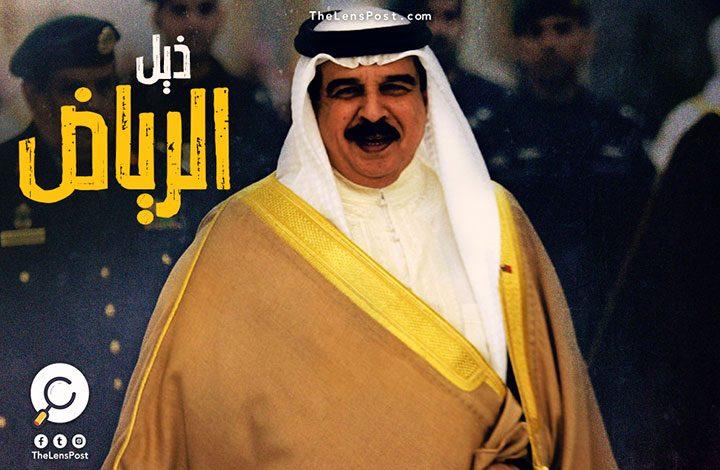 ذيل الرياض السبب.. لماذا تفجر البحرين في الخصومة مع قطر؟!