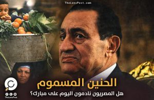 """الحنين المسموم.. """"كارينجي"""" يتساءل: هل المصريون نادمون اليوم على مبارك؟"""