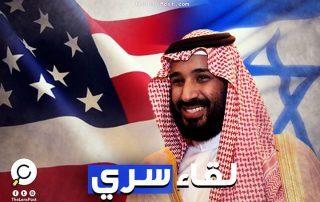 تفاصيل لقاء محمد بن سلمان بقادة المنظمات اليهودية بأمريكا