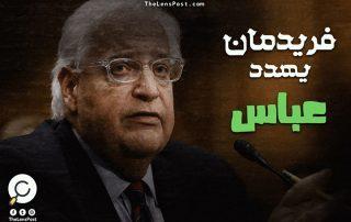 """""""فريدمان"""" يهدد """"عباس"""": """"المفاوضات وإلّا هناك من يقبل"""".. هل باتت أيام """"أبو مازن"""" معدودة ؟.. ومن هو البديل؟"""