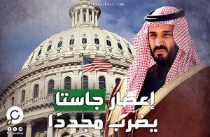 """""""سخاء"""" ابن سلمان يسيل لُعاب الأمريكيين للمزيد.. فهل يستجيب؟"""