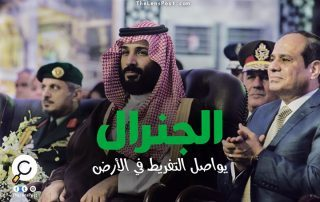 """بعد الجزر وسيناء.. لو زار """"حفيد الملك سلمان"""" القاهرة.. ماذا سيعطيه السيسي؟"""