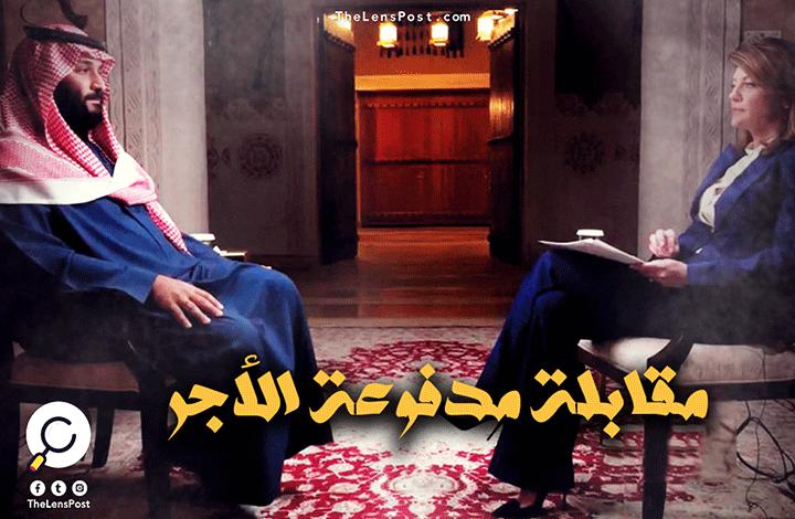 """موقع أمريكي: مقابلة """"سي بي إس"""" مع """"بن سلمان"""" جريمة في حق الصحافة"""